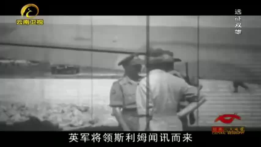 孙立人带兵撤往印度,却被英国驻军阻拦,孙立人:不让开就打!