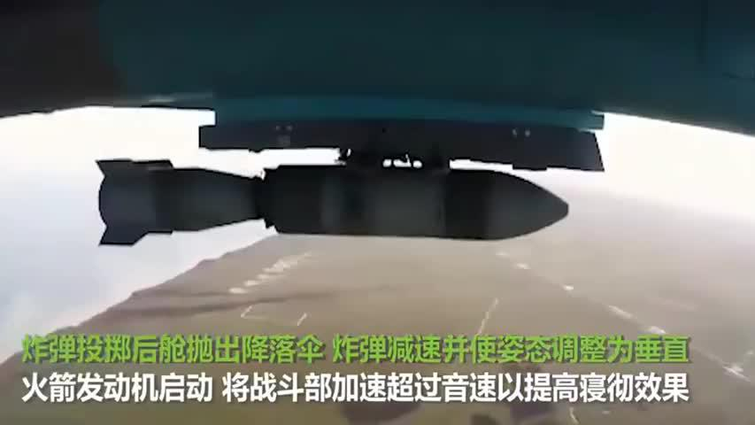 看俄军苏34战轰机投掷反跑道炸弹,降落伞开启后点火冲向地面