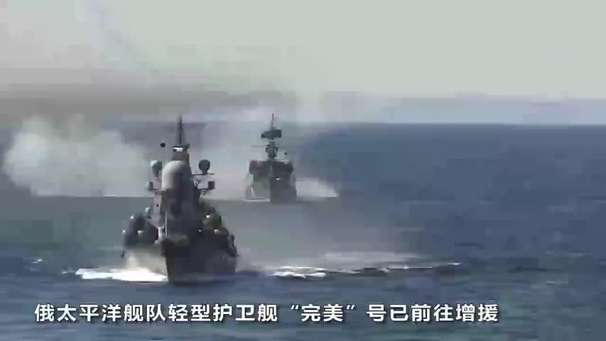 挑衅:美国海军舰侵入俄边界附近 俄军舰发出警告并强制驱离