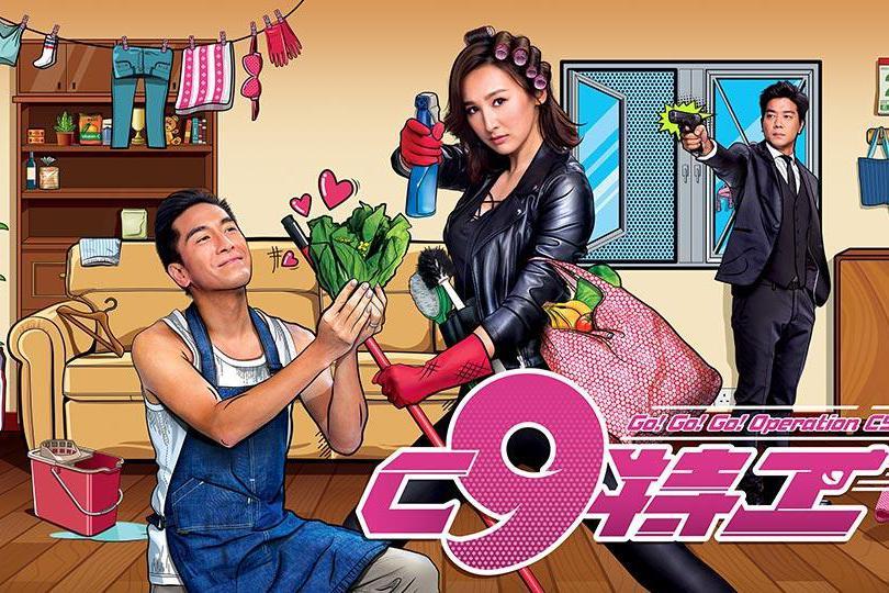 港剧《C9特工》收官,典型TVB低成本剧,最大惊喜是她出演