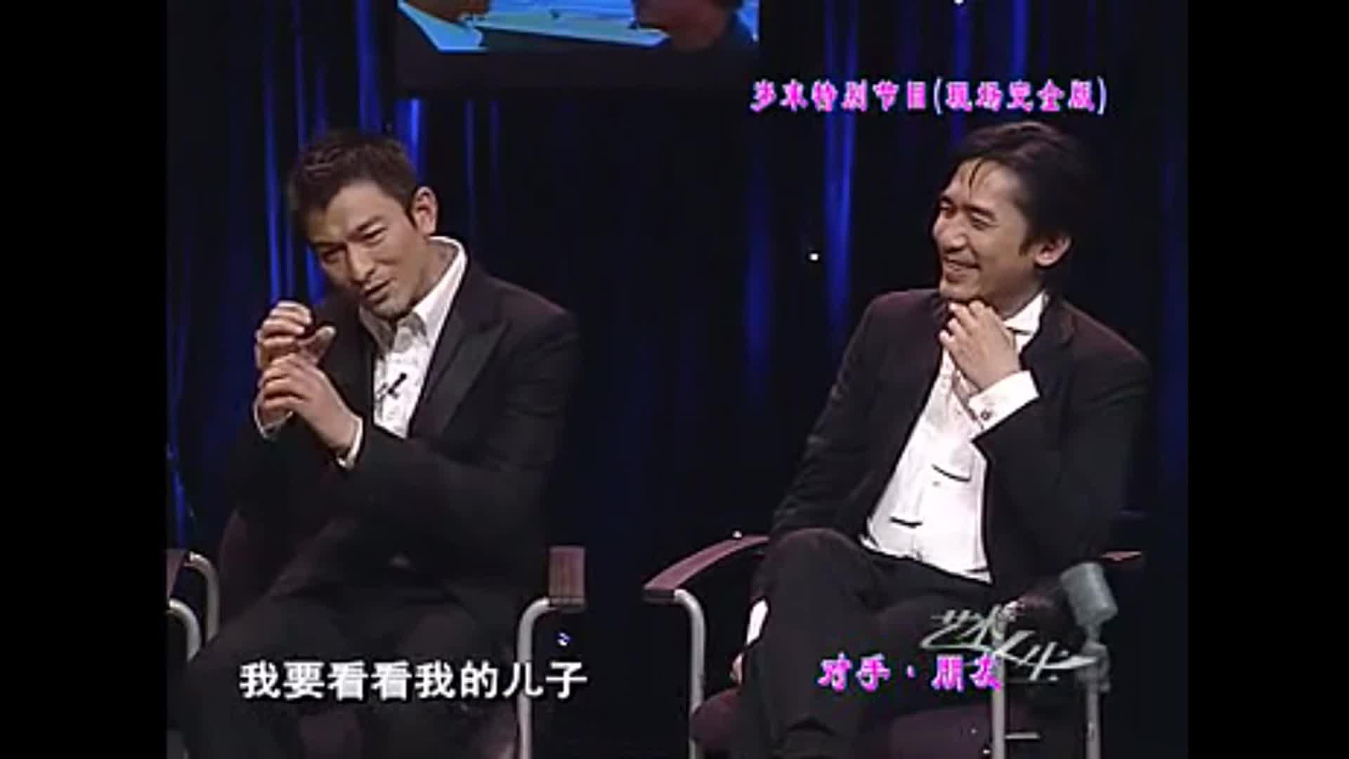 2003年刘德华和梁朝伟《艺术人生》之无间道访谈