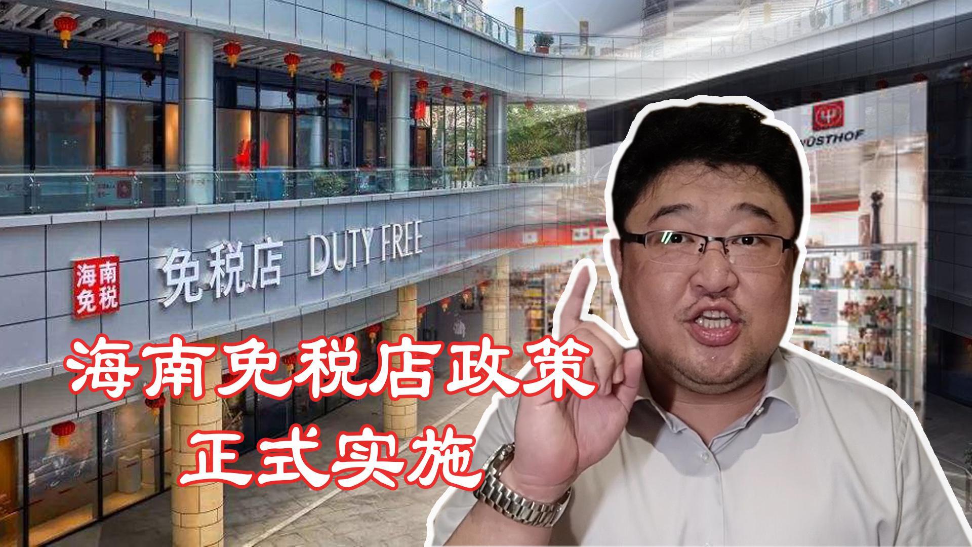 海南免税政策解读:零关税、10万购物免税,专程去海南购物划算吗