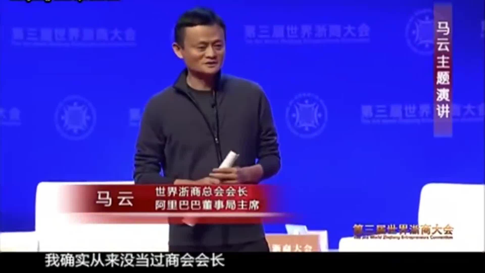 马云在浙商大会的演讲:竞争失败主要是看不见,看不起,看不懂!