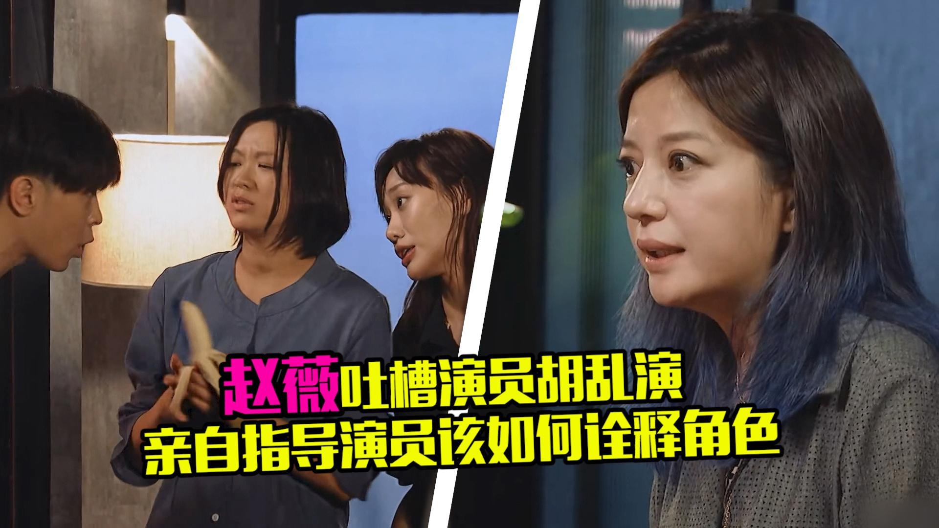 赵薇组排练《寄生虫》配合不当,赵薇满脸严肃不耐:简直是胡闹