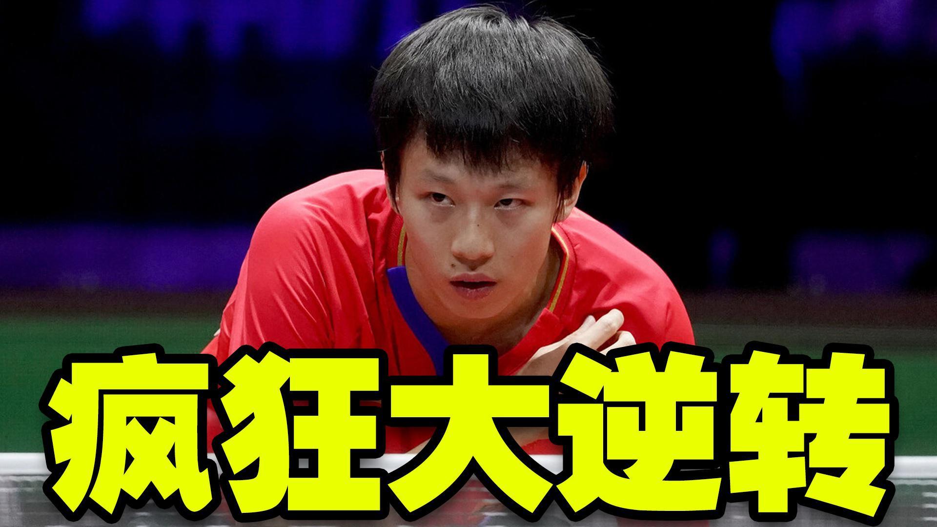 从0:2到3:2,国乒大将逆转巴西一哥,刘国梁1烦恼终于解除!