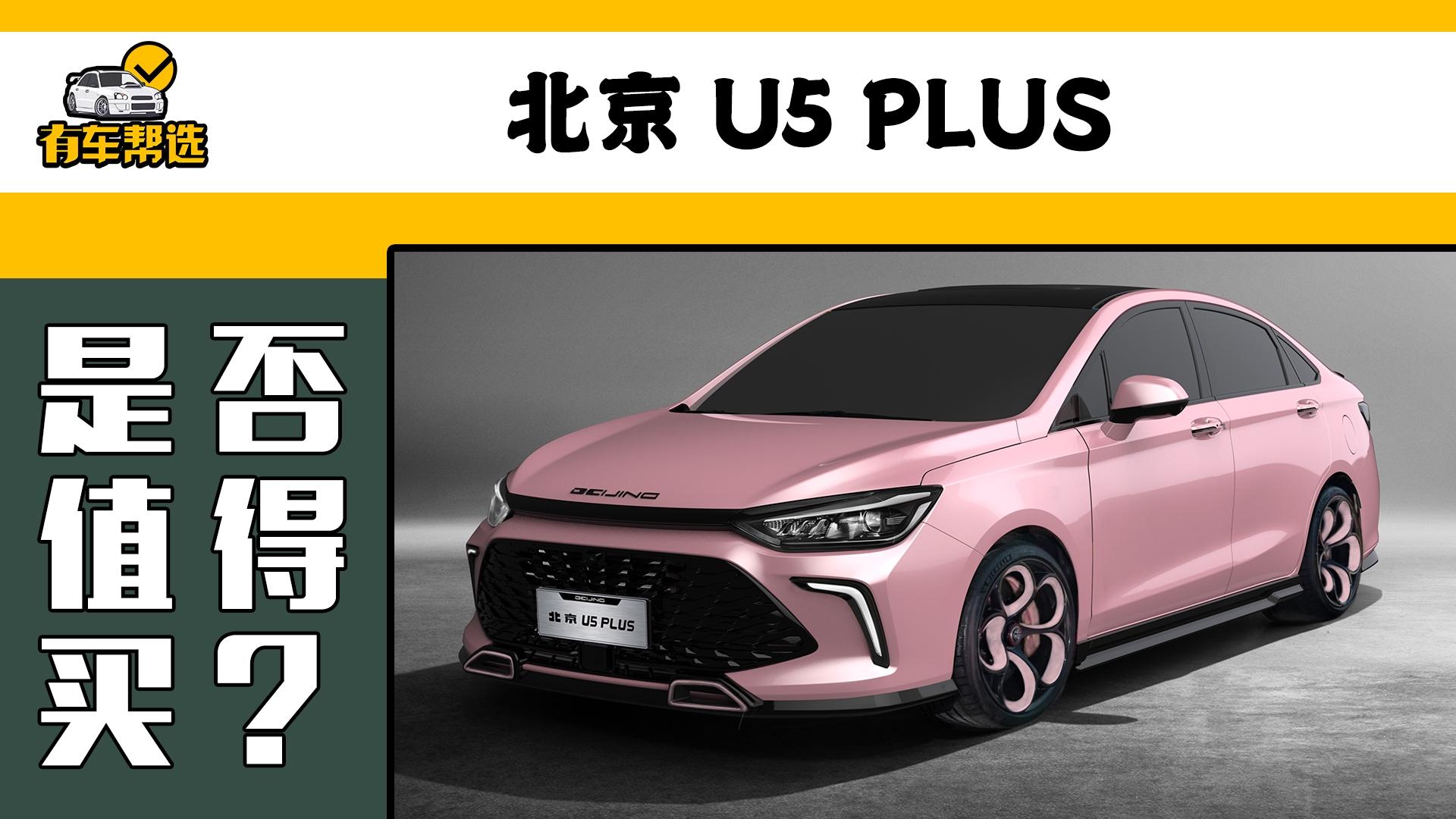 北京U5 PLUS上市售6.99万起 高级的配置能打赢翻身仗吗?