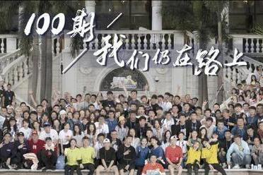 《跑男》迎来100期纪念日,邓超陈赫登场,李晨baby郑恺泪洒现场