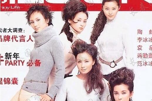 范冰冰李冰冰等五位女星20年前合照曝光,杀马特造型雷翻众网友
