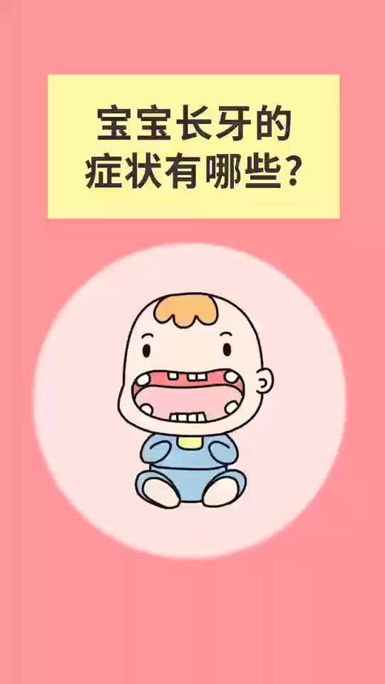 宝宝长牙的症状有哪些?