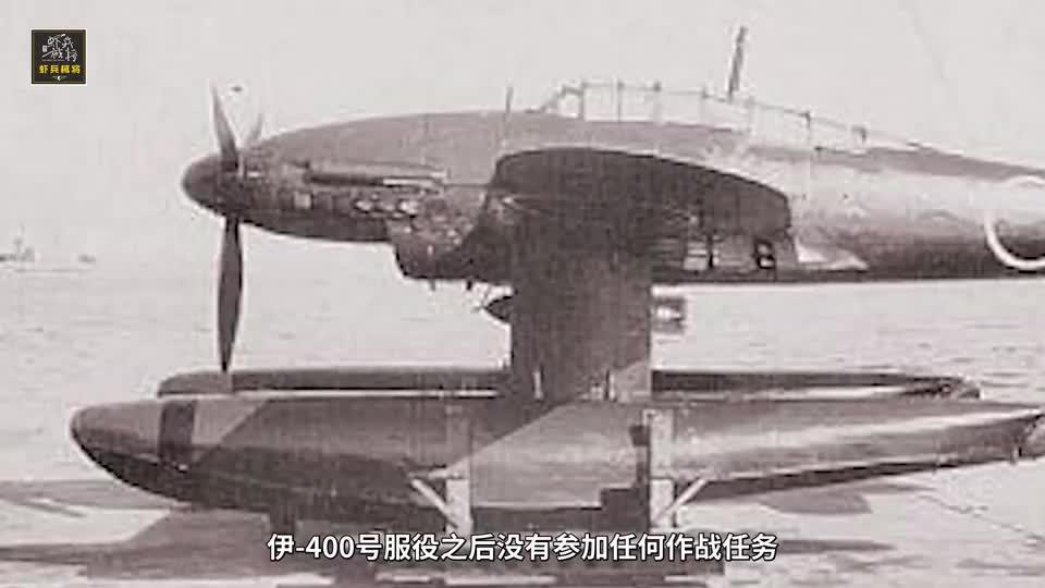 """独一无二的""""潜水航母"""":排水量6500吨,能搭载三架舰载机"""