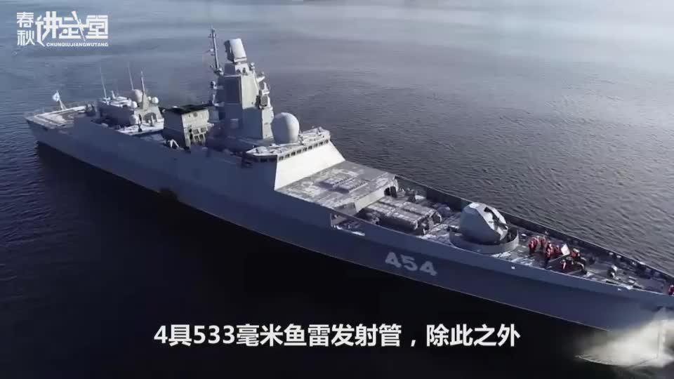 俄罗斯强大护卫舰,搭载数十枚先进导弹,火力十分猛