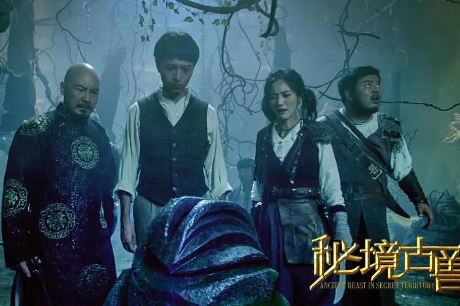 奇幻电影《秘境古兽》定档10月25日腾讯视频 展奇幻诡谲秘境探险