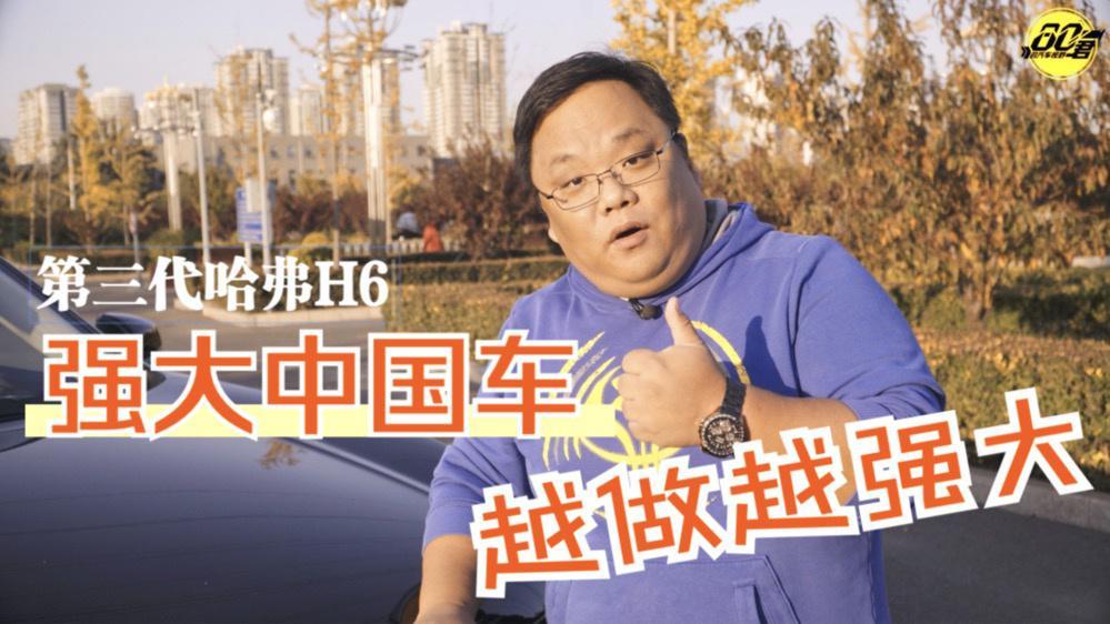 导购|强大中国车 越做越强大 性价比SUV我推荐第三代哈弗H6