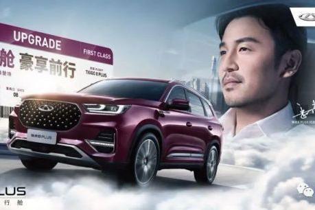 雷佳音代言瑞虎8 PLUS 13.19-14.99万北京车展正式预售