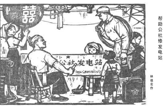加强管理力争秋季丰收  1960年《人民日报》上的木刻