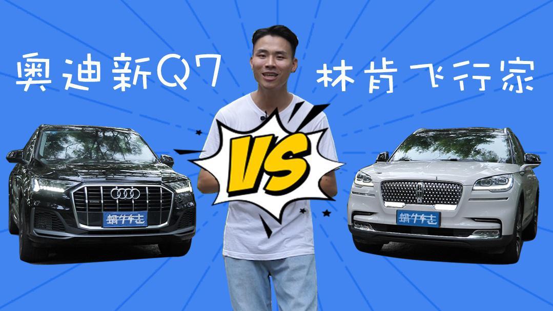 视频:豪华中大型SUV的对决:林肯飞行家PK奥迪Q7,怎么选?