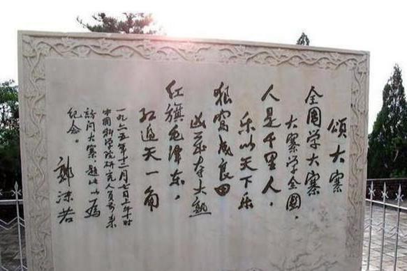 郭沫若给一农民写的诗,为何引起这么大的争议?读到你会想说两句