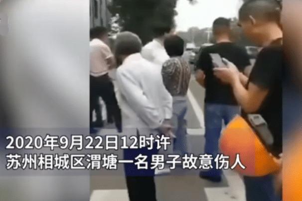 苏州街头一男子暴力袭击路人,导致1死4伤,警方通报来了