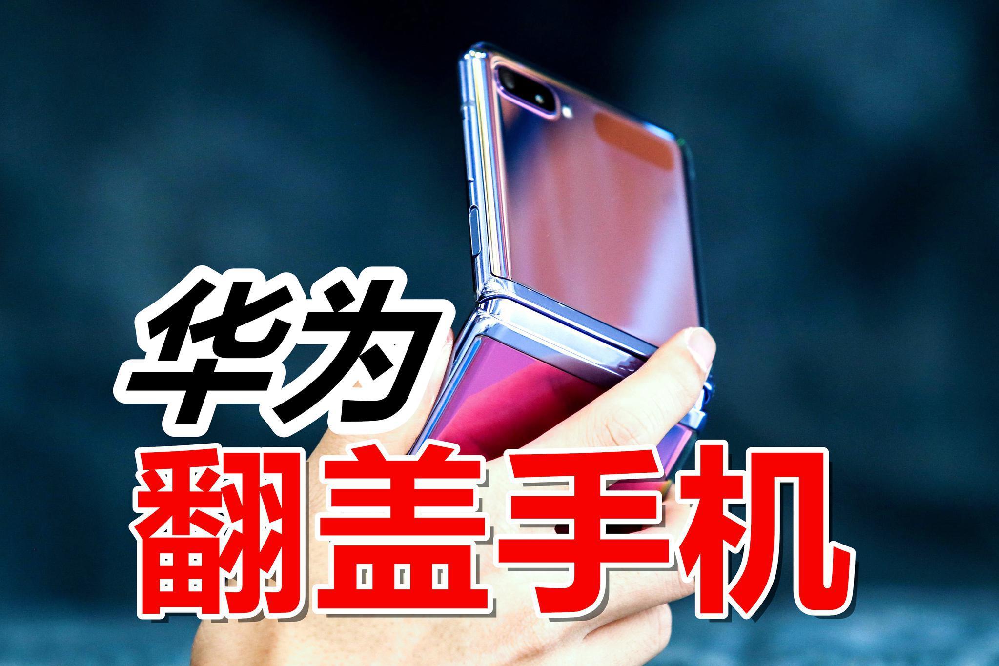 """华为""""翻盖手机""""曝光!第三代Mate V折叠屏现身:蝶形设计"""