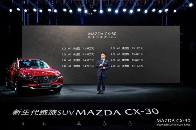 MAZDA CX-30深圳隆重上市 售价12.99-17.19万元