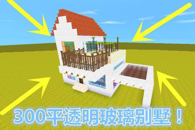 迷你世界:大房子住着才舒服,制作300平两层别墅,还配备车库!