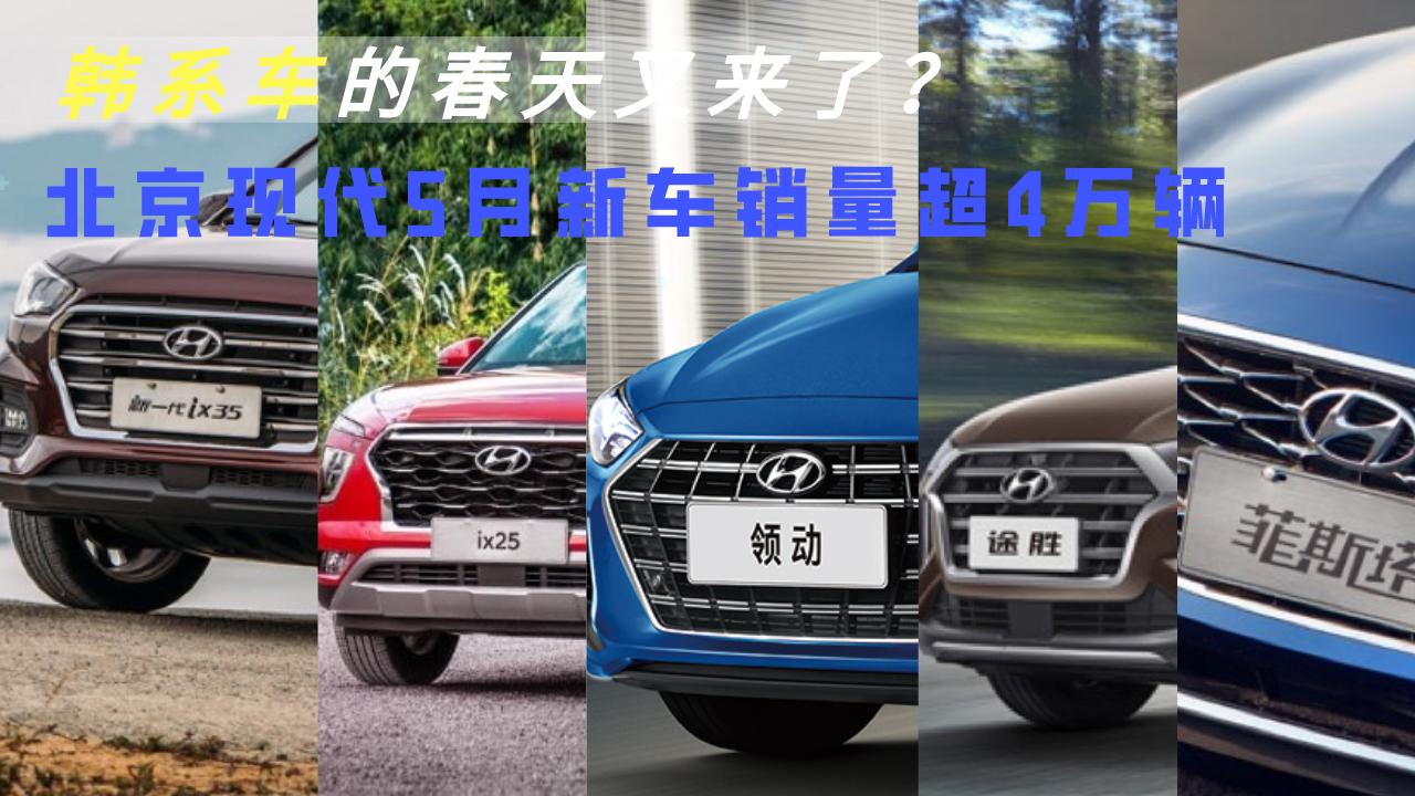视频:韩系车的春天又来了?北京现代5月销量超4万辆,领动成新晋顶梁柱