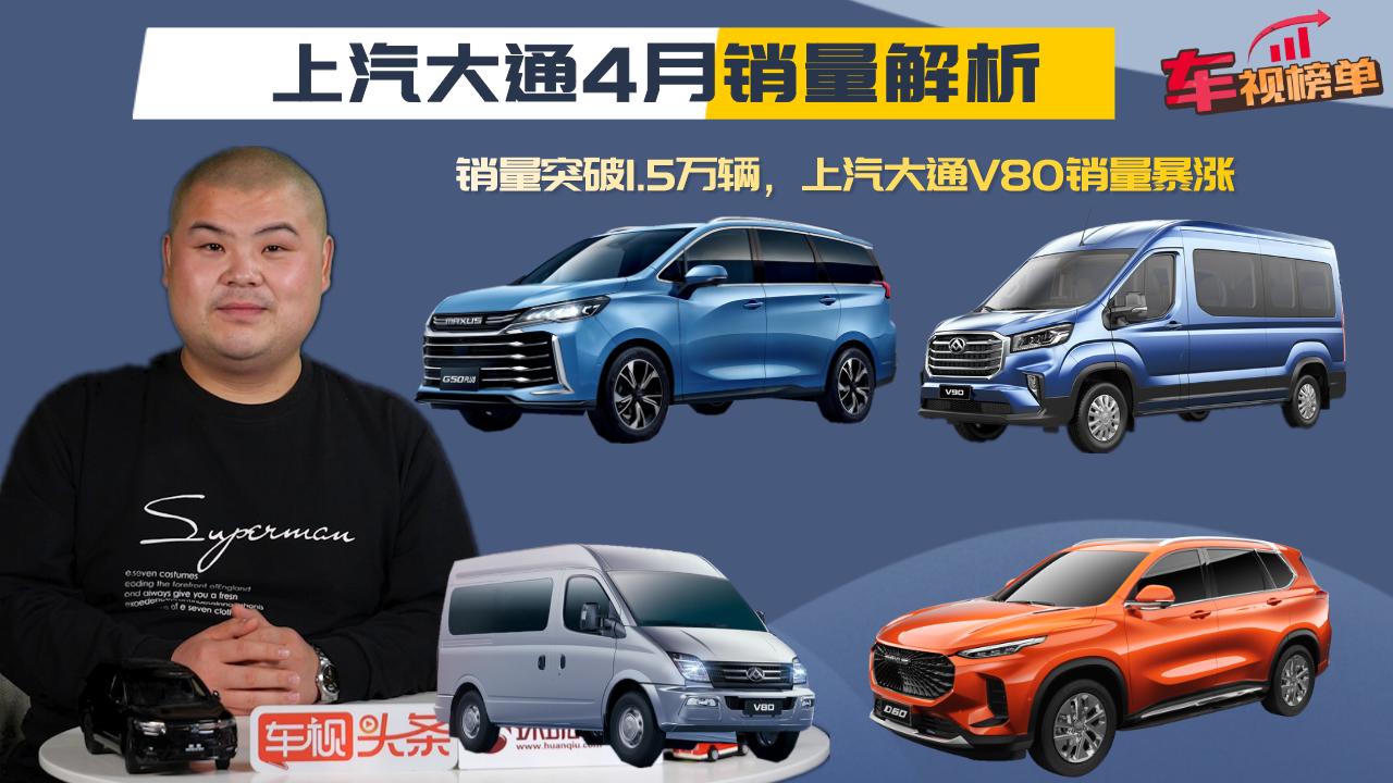 视频:上汽大通4月份销量解析:销量突破1.5万辆,上汽大通V80销量暴涨
