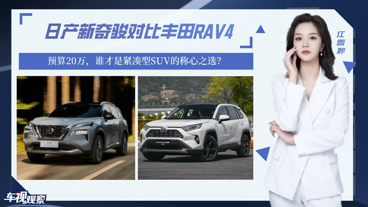 视频:日产新奇骏和丰田RAV4全面对决,谁才是紧凑型SUV的称心之选?