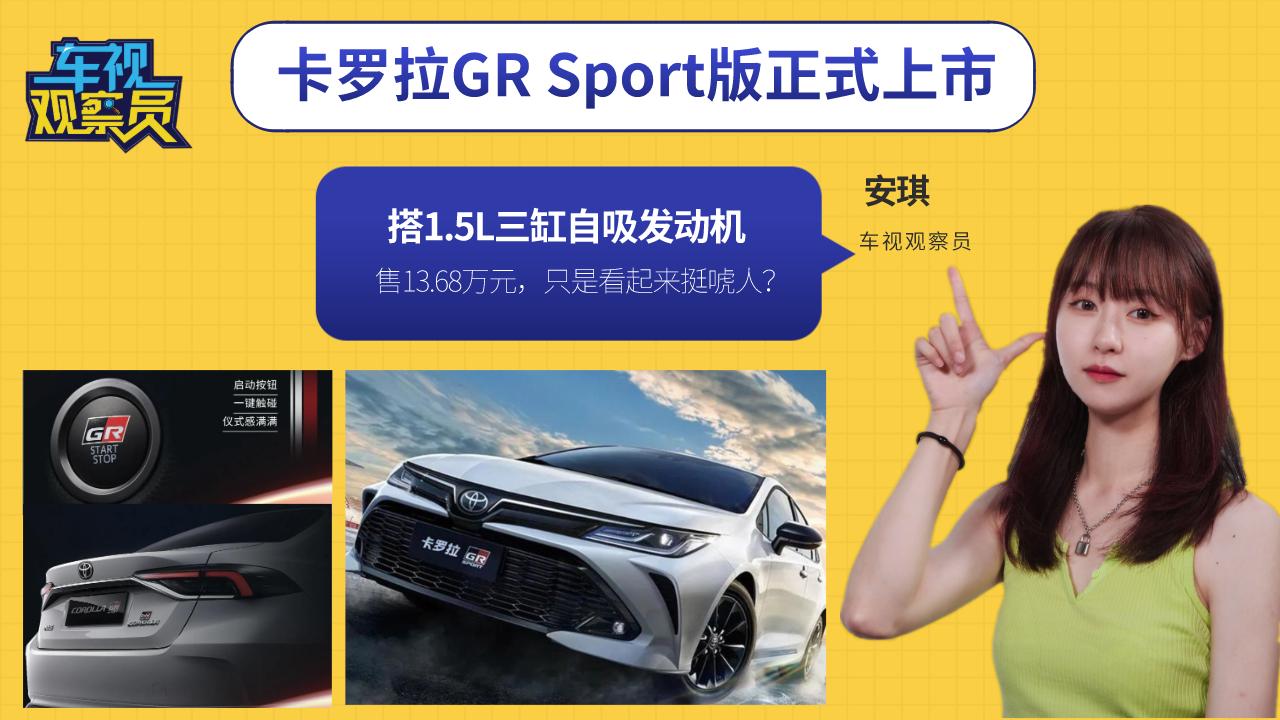 视频:卡罗拉GR Sport版上市,售13.68万搭1.5L三缸,只是看起来唬人?