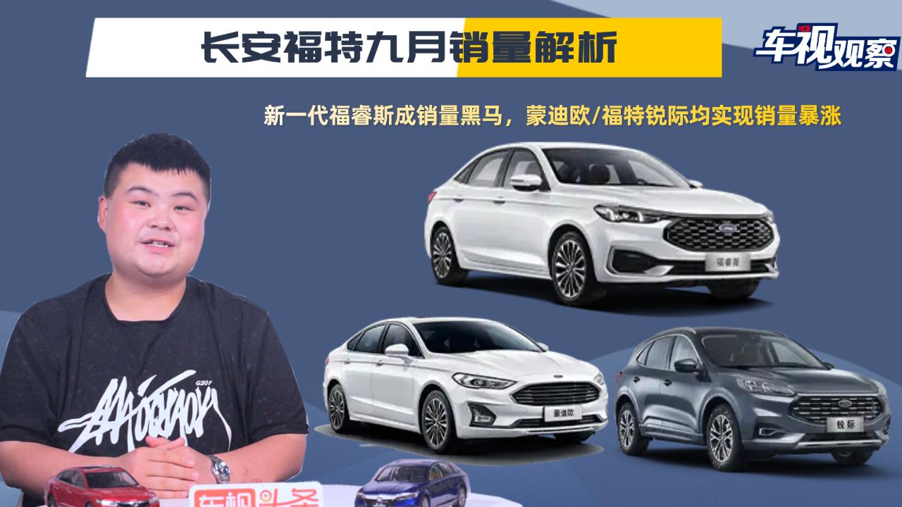 视频:长安福特九月销量解析:福睿斯成销量黑马,蒙迪欧/锐际销量暴涨
