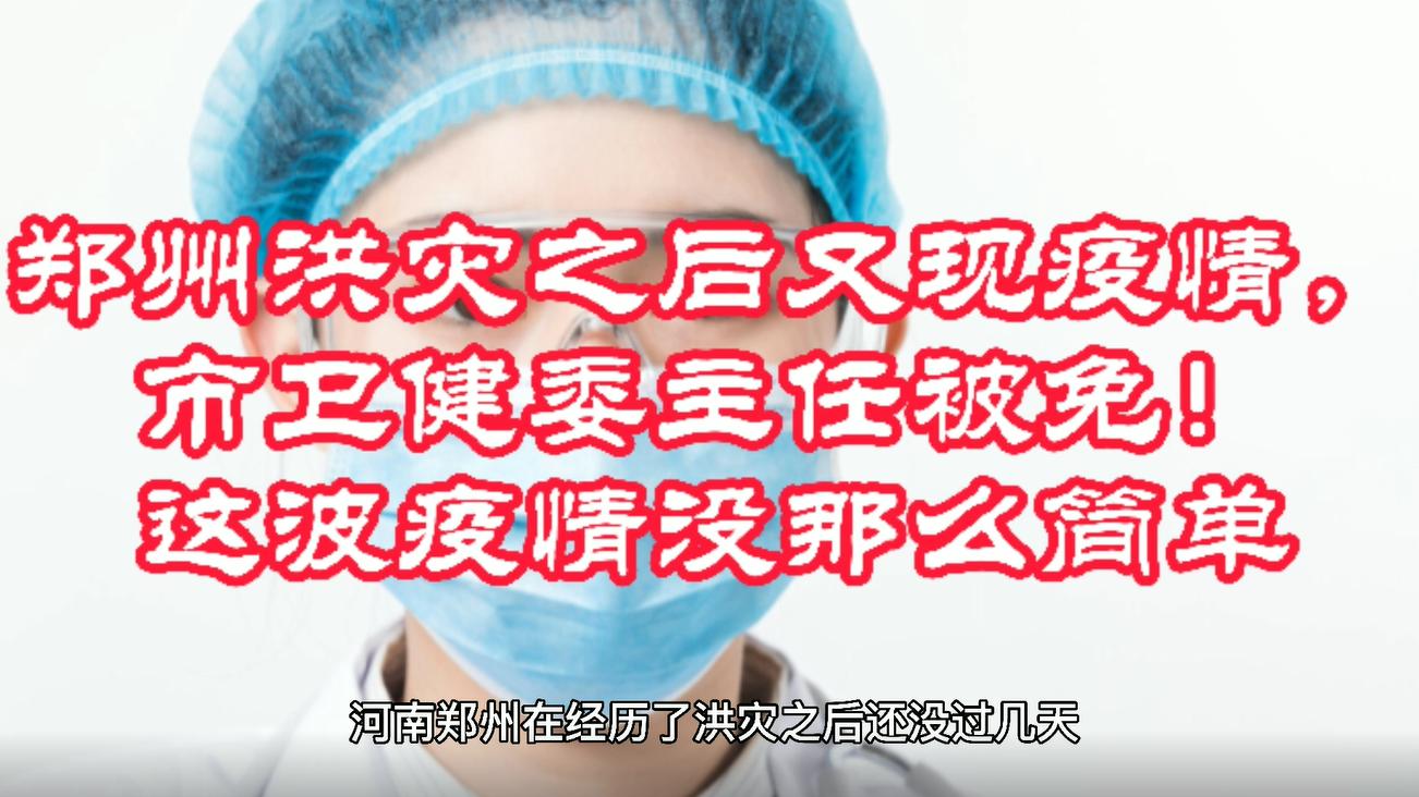 郑州洪灾之后又现疫情,市卫健委主任被免!这波疫情没那么简单!