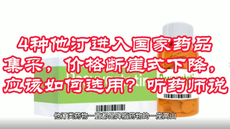 4种他汀进入药品集采,价格断崖式下降,应如何选用?请看本视频