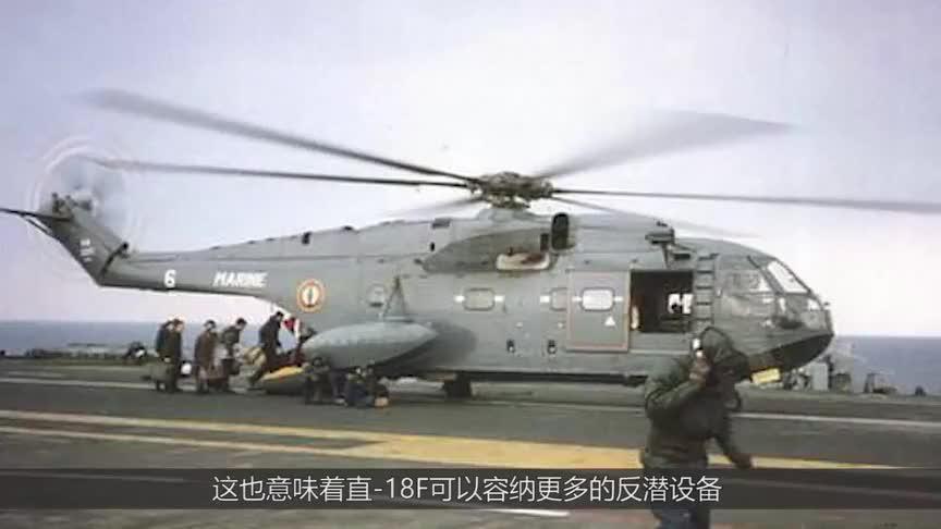 亮相!直-18F反潜机已上舰,将是我海军新一代舰载重型直升机