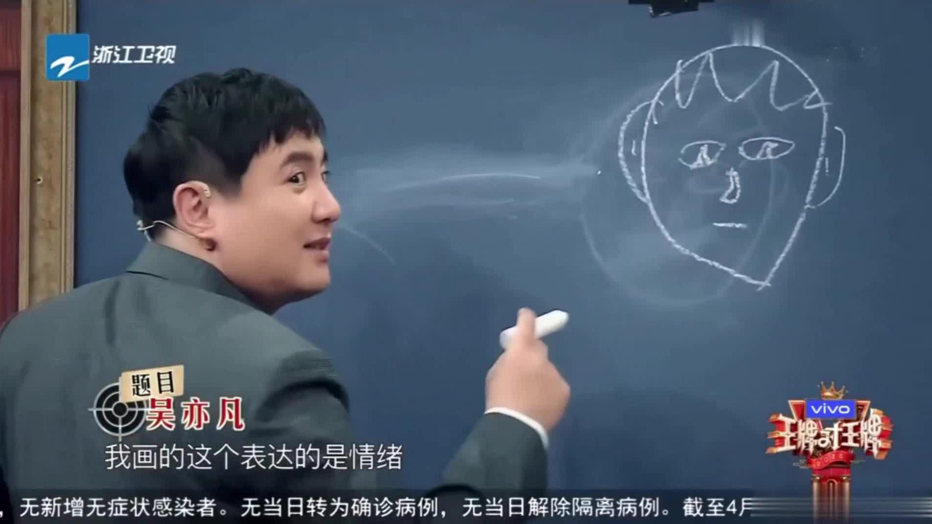 王牌:沈腾把吴亦凡给毁了,偶像画成残像!