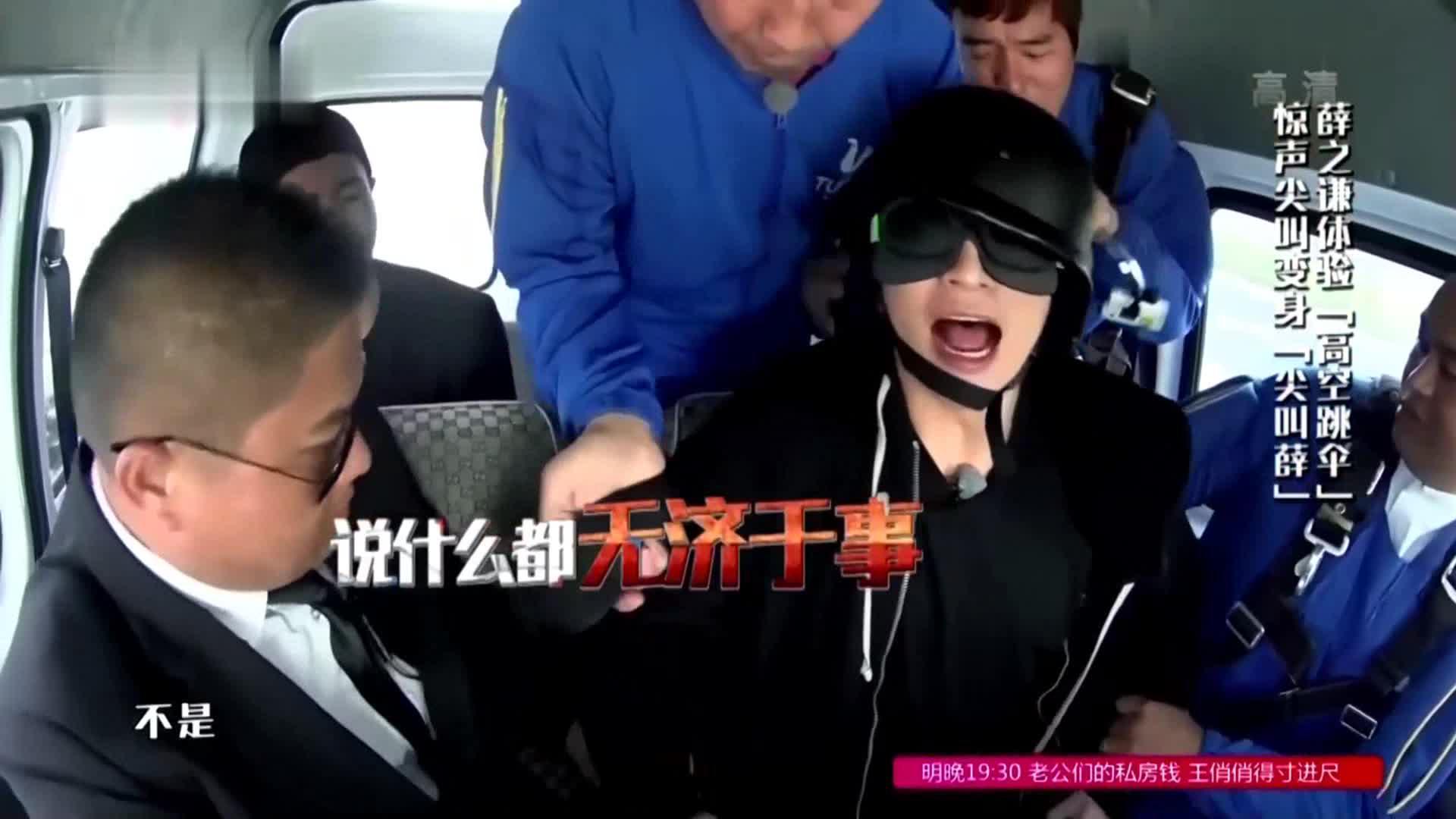 黄晓明骗薛之谦高空跳伞,薛之谦:我爸爸还等我回去吃饭呢?