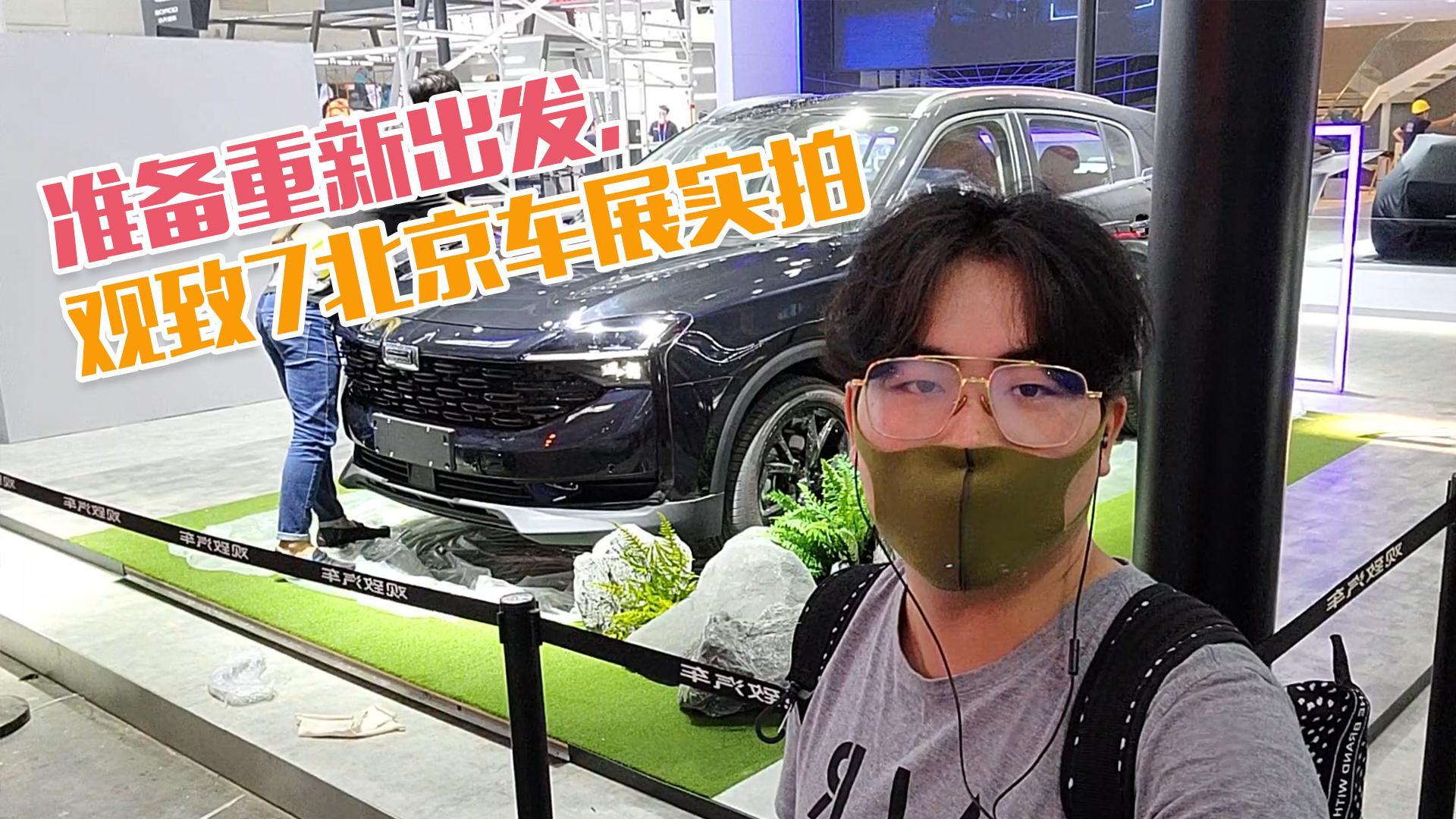 【GO车扫一扫】准备重新出发 观致7北京车展实拍