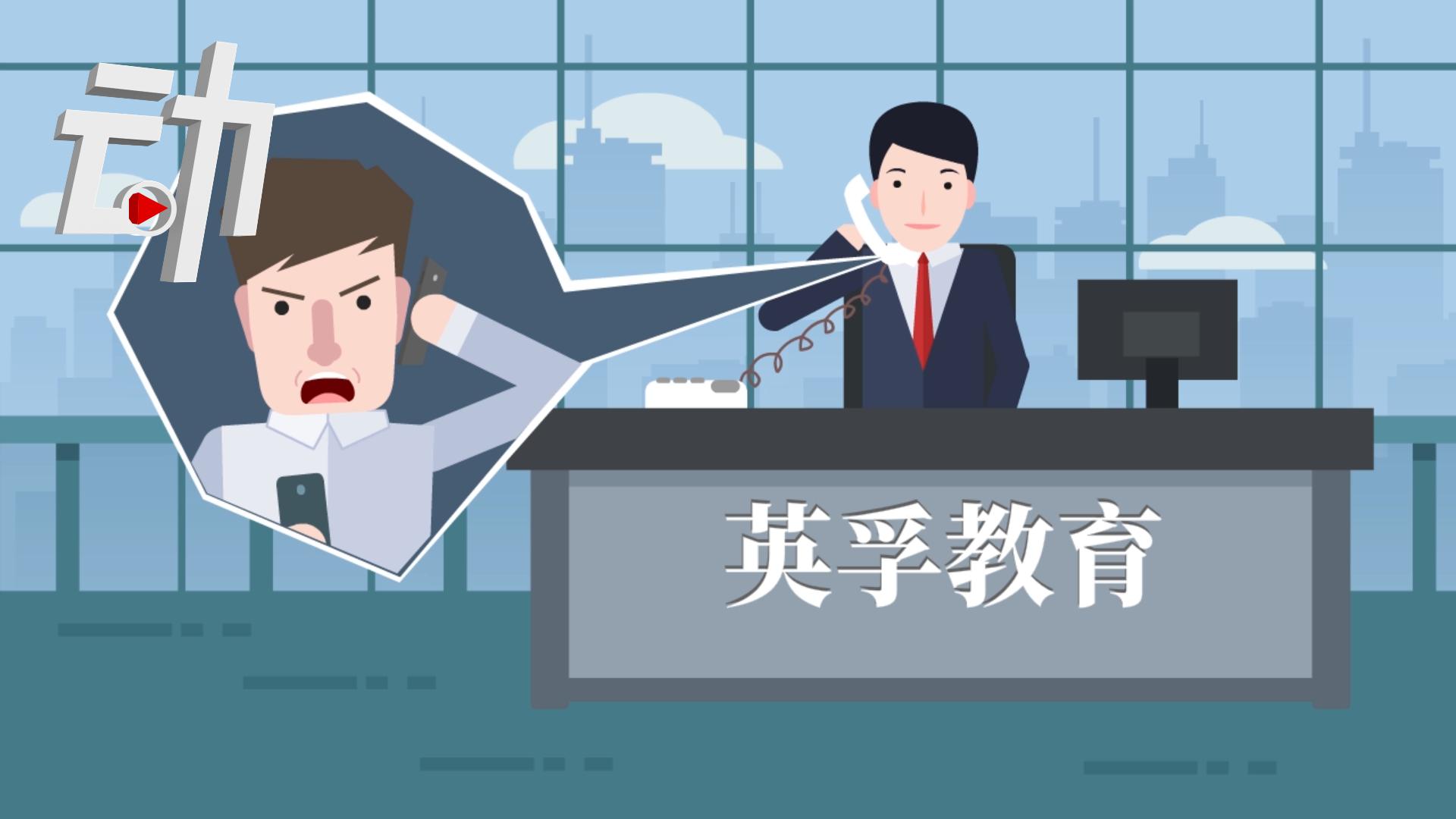 前外教性威胁12岁中国女学生被查 英孚教育曾被曝多起乱象