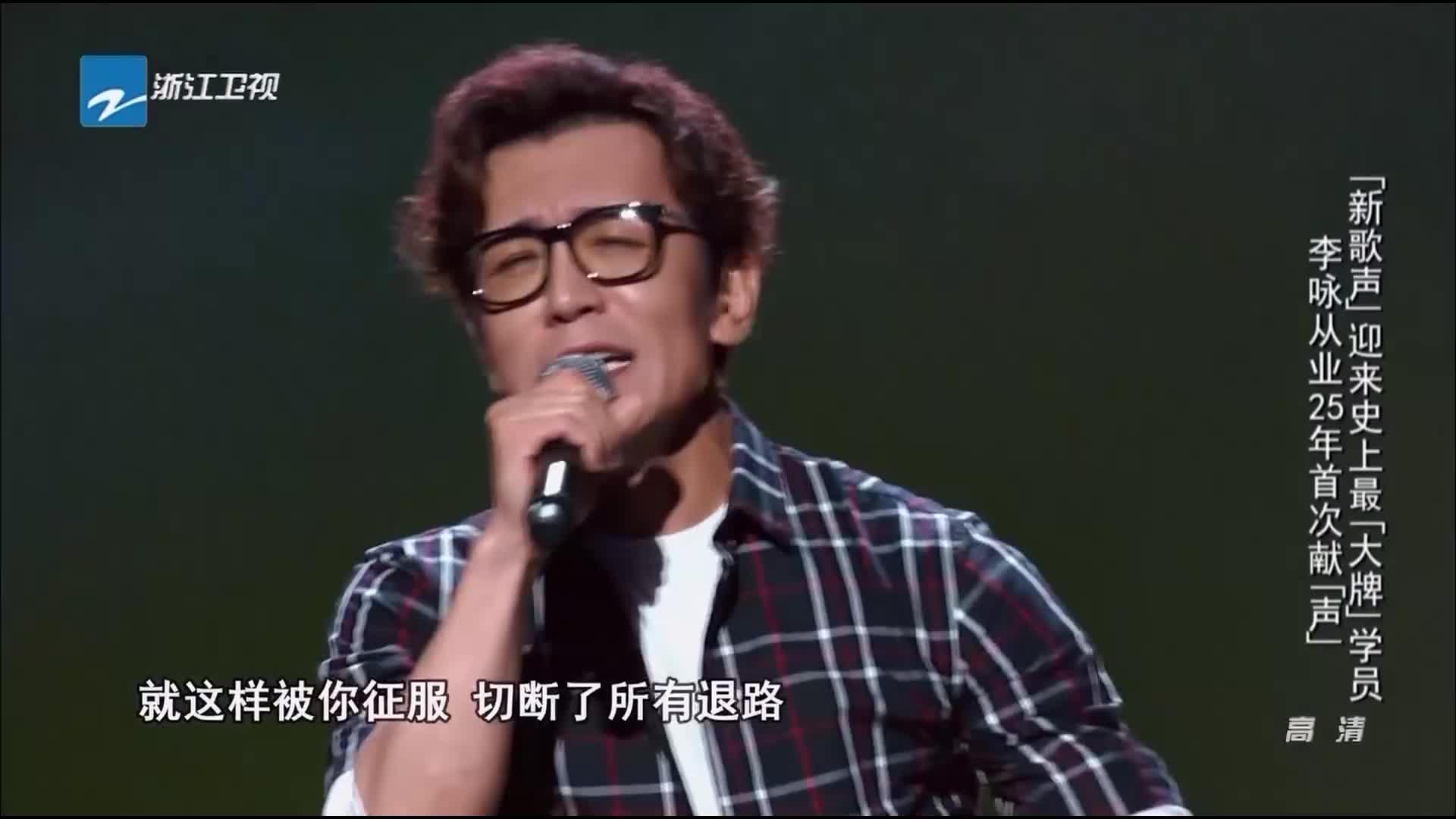 新歌声:这是李咏开嗓的珍贵瞬间,没想到这一次可能就是绝唱!
