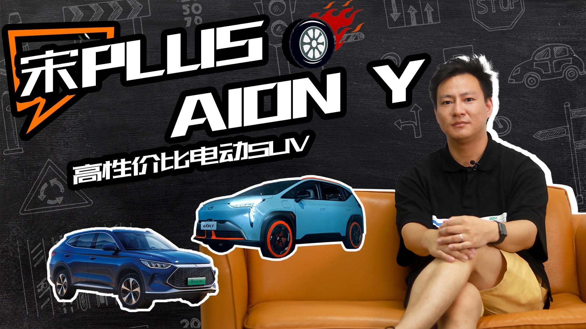 视频:同为新能源SUV,到底谁更强,宋PLUS DM-i和AION Y怎么选?