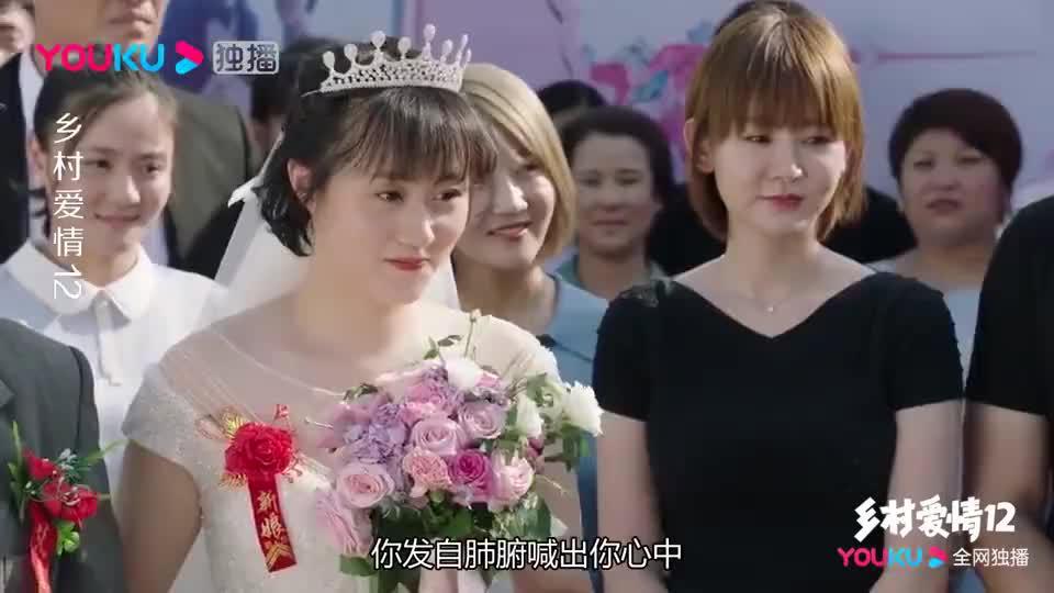终于迎来双宋婚礼,青莲身穿婚纱出场,宋晓峰都看呆了