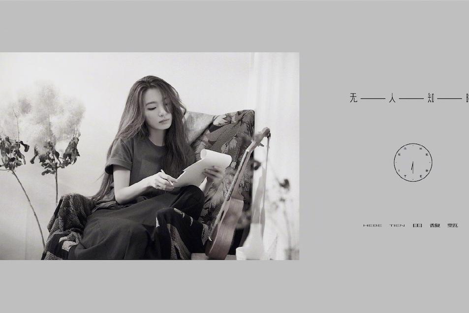 """田馥甄第5张全新专辑,今日正式上线!巡回演唱会S.H.E""""合体"""""""