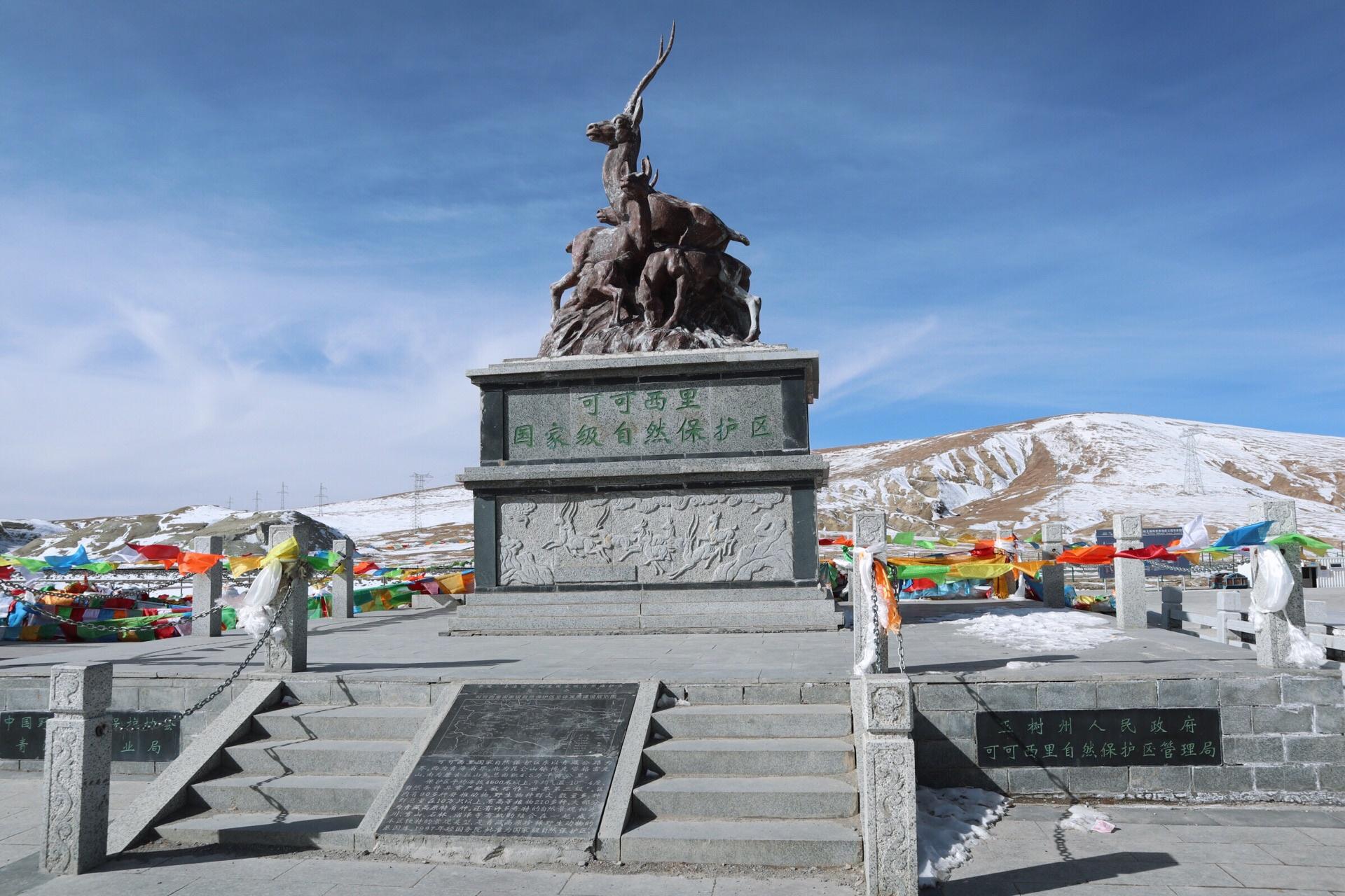 青海省 玉树藏族自治州 可可西里自然保护区