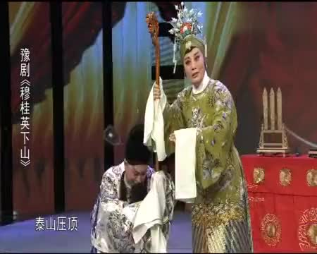 豫剧唐派《辕门斩子》求情,著名豫剧表演艺术家、小唐喜成袁国营
