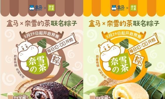 粽子有奶茶味?一次过满足你两个愿望!靠奶茶续命的广州人有口福