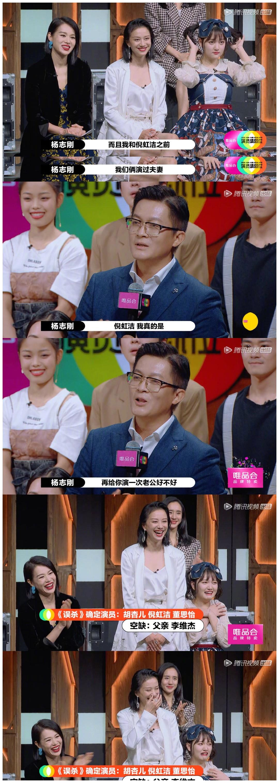 《演员请就位》董思怡被杨志刚yue到,被观众批评情商低不礼貌