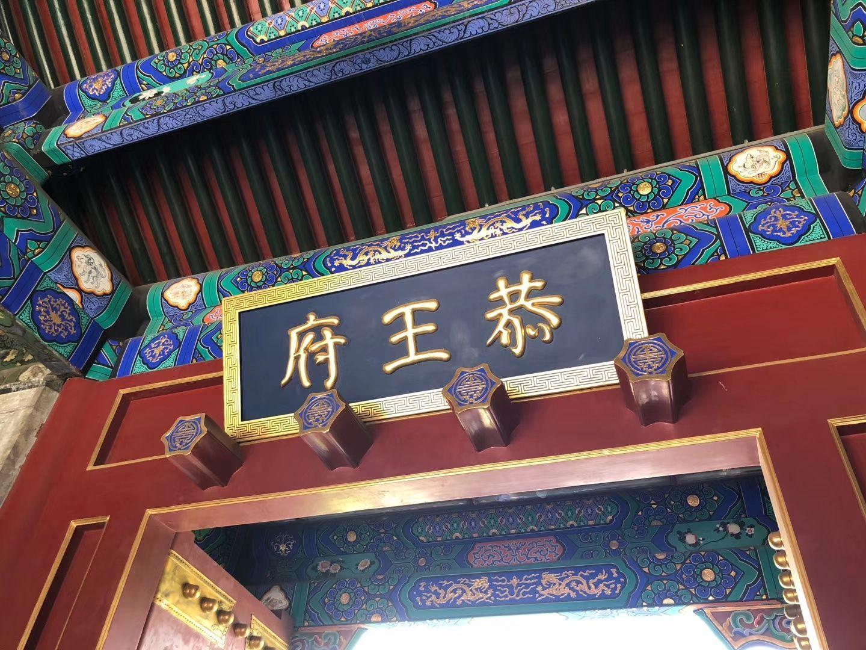 游览 北京市 西城区 恭王府 曾经和珅宅邸