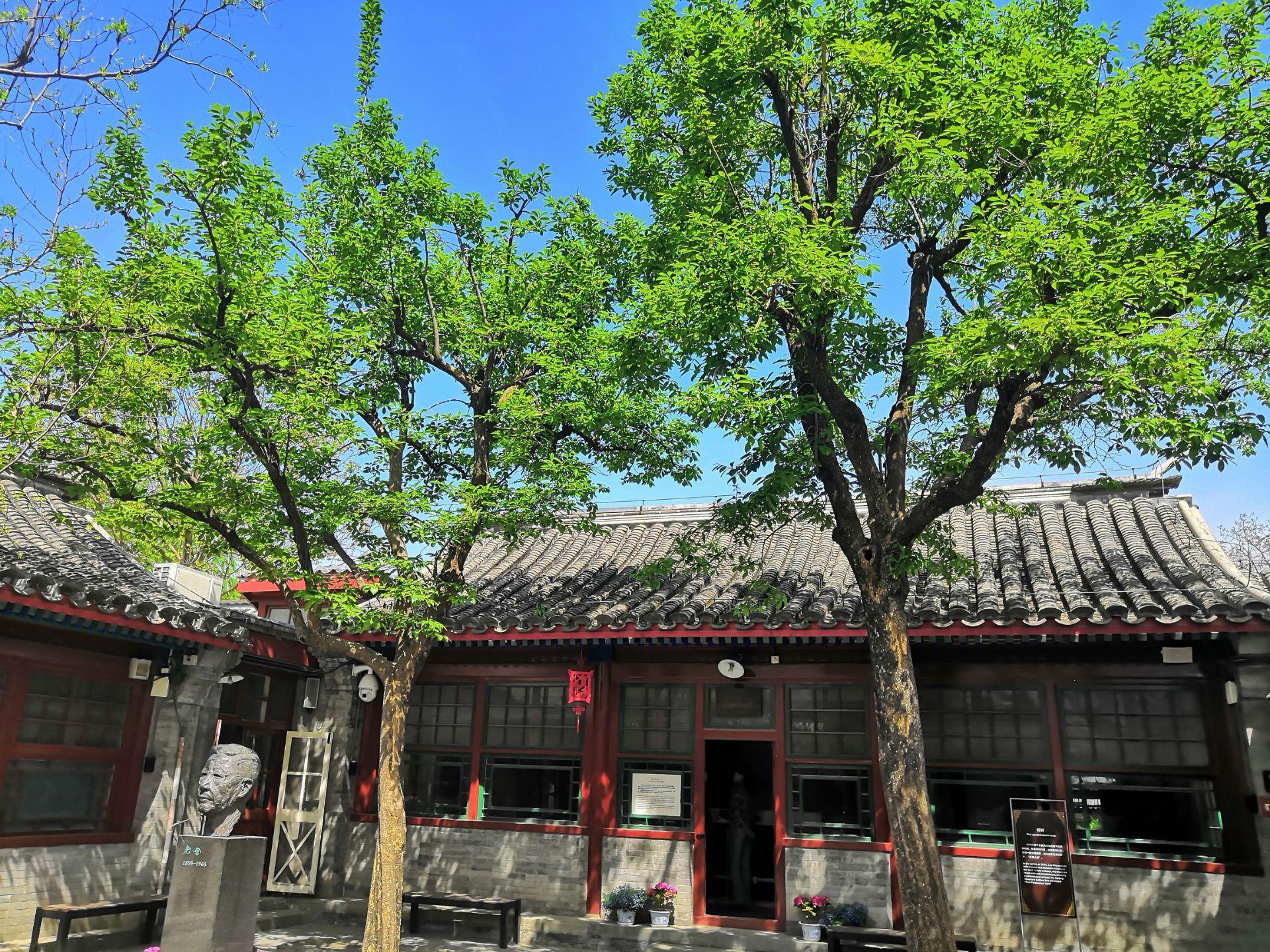 游览 北京市 东城区 老舍纪念馆