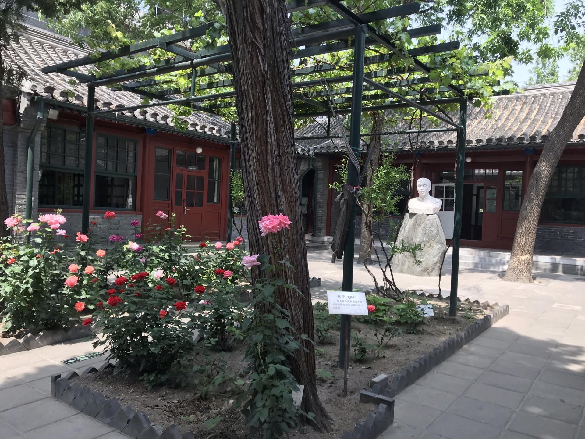 游览 北京市 东城区 茅盾故居