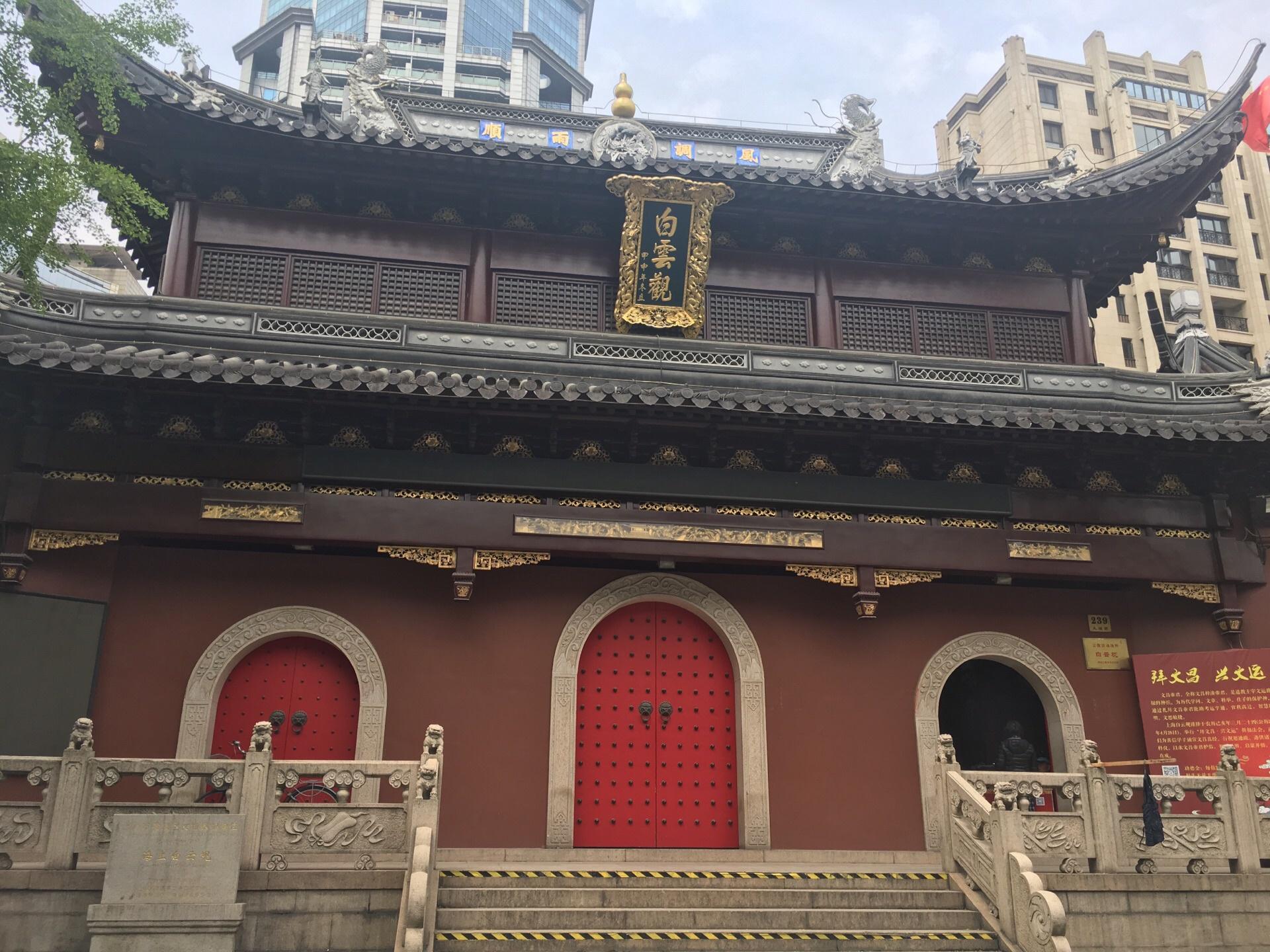 上海市 黄浦区 白云观