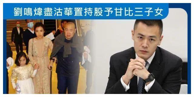 """刘銮雄重分家产,甘比再获22亿!大刘长子被逼""""净身出户""""?"""